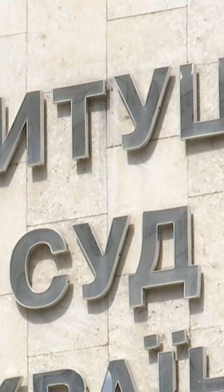 Конституционный суд рассмотрит дело о роспуске парламента
