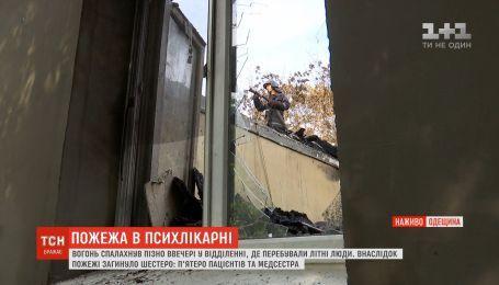 Зеленский поручил создать государственную комиссию по расследованию трагедии в одесской психбольнице