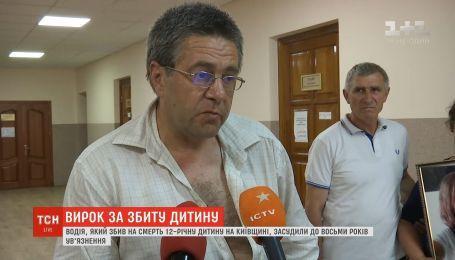 Суд вынес приговор водителю, который два года назад насмерть сбил ребенка в Киевской области