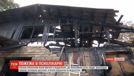 Пожежа в психлікарні Одеси: поліція відкрила два кримінальні провадження