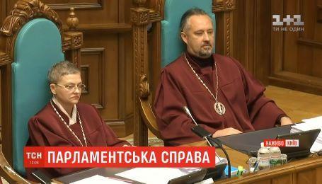 КС рассматривает дело о прекращении полномочий парламента