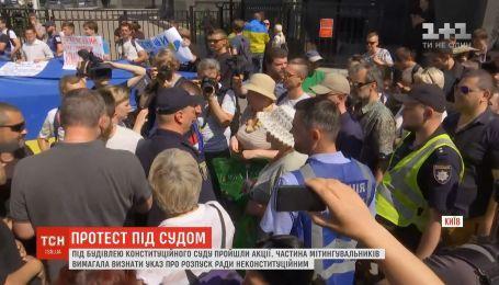 Под зданием КС люди требовали признать указ о роспуске Рады неконституционным