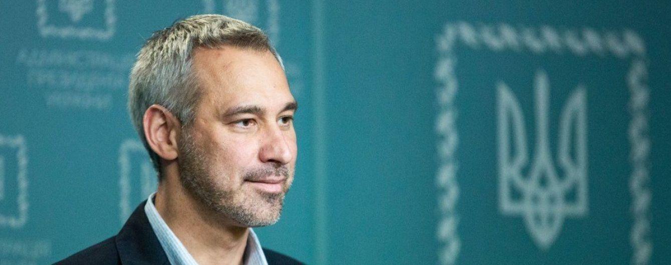 Рябошапка уволил прокуроров в восьми областях