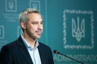Рябошапка назначил прокурора Львовской области