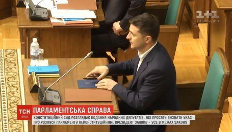 Зеленский в суде настаивает, что указ о прекращении полномочий парламента законный
