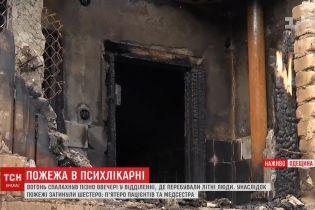 Пожежа у психлікарні Одеси: родичі загиблої медсестри звинувачують її колег у пияцтві на роботі