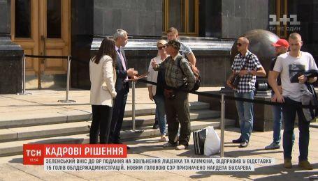 Президент вніс до ВРУ подання на звільнення генпрокурора Юрія Луценка
