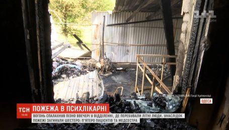Следователи выясняют причины пожара в психбольнице в Одесской области