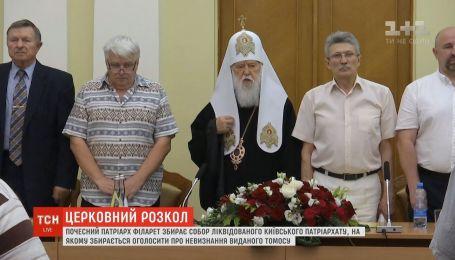 Патриарх Филарет собирает собор ликвидированного Киевского патриархата