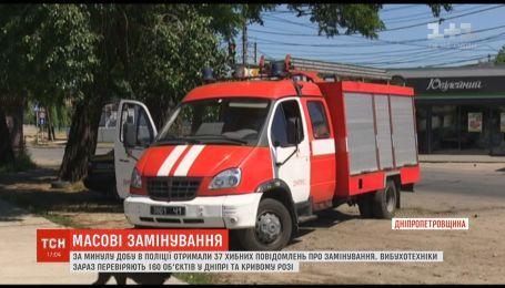 Эпидемия заминирований: за сутки полиция получила 37 сообщений о заложенной взрывчатке