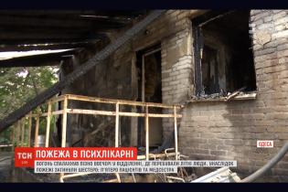 Один из пациентов психбольницы в Одессе умер до начала пожара. Его смерть сразу не заметили