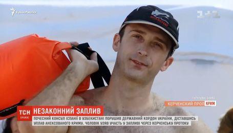 Консул вплавь добрался до аннексированного Крыма и нарушил границу Украины