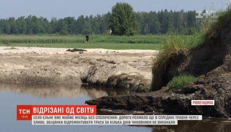 Жителі села Єльне залишаються відрізаними від цивілізації, попри обіцянки чиновників