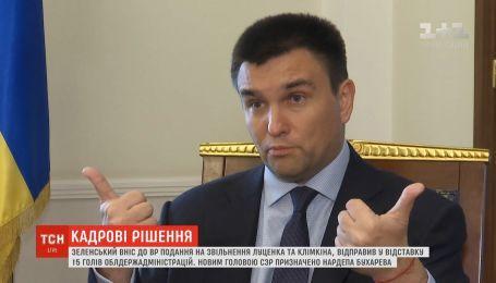Кадрові перестановки: президент вніс подання на звільнення Луценка та Клімкіна