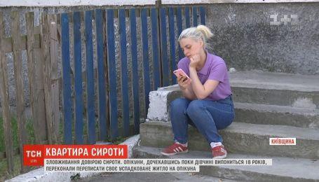 Девушку-сироту лишили унаследованной квартиры ее же опекуны