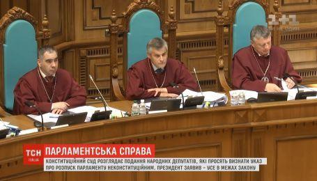 Конституційний суд вирішує, чи указ президента про розпуск парламенту є законним