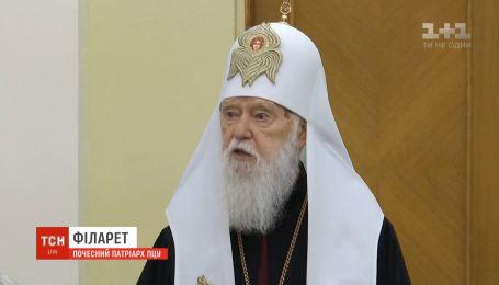 Патриарх Филарет собирается объявить о непризнании врученного Томоса