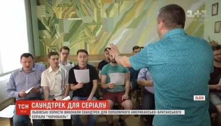 """Саундтрек для сериала """"Чернобыль"""" выполнил львовский хор"""