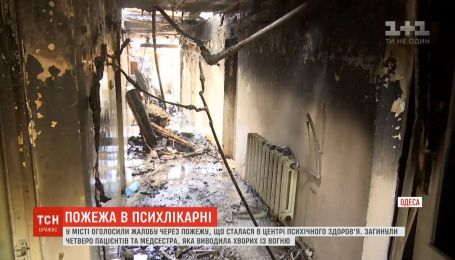 Через нічну пожежу в психіатричній лікарні Одеси загинули 5 людей