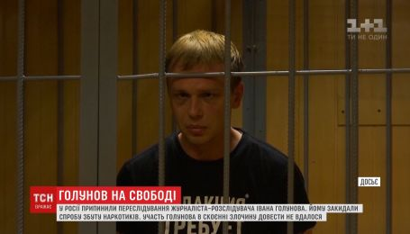 У Росії припинили кримінальне переслідування Івана Голунова