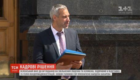 Зеленский уволил 15 глав облгосадминистраций