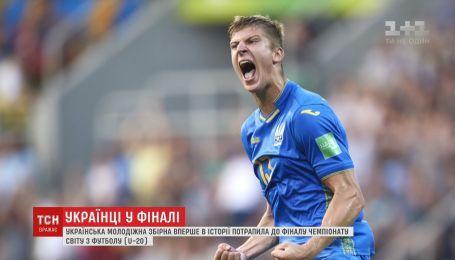 Украинцы впервые в истории попали в финал Чемпионата мира по футболу