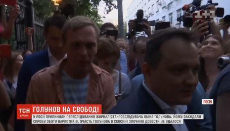 Журналиста Ивана Голунова отпустили на свободу в России