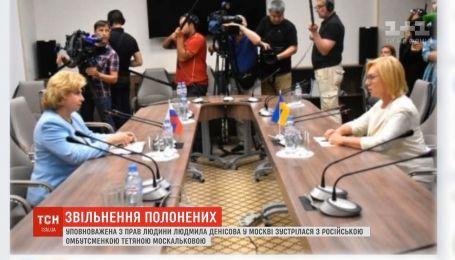 Уполномоченная по правам человека Людмила Денисова встретилась с российским омбудсменом