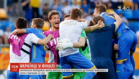 Украинская молодежная сборная попала в финал Чемпионата мира по футболу