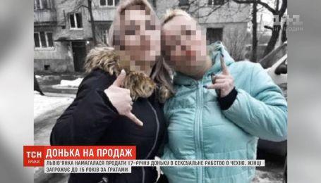 Жительница Львова пыталась продать в сексуальное рабство свою 17-летнюю дочь