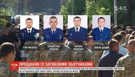 Сотни человек пришли проститься с погибшими вследствие авикрушения в Ровенской области летчиками