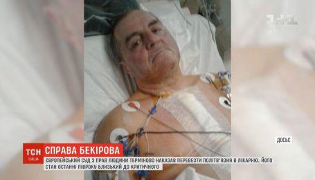 Європейський суд з прав людини наказав терміново перевезти політв'язня Бекірова в лікарню