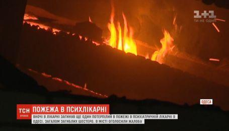 Пожар в одесской психбольнице: умер еще один пострадавший