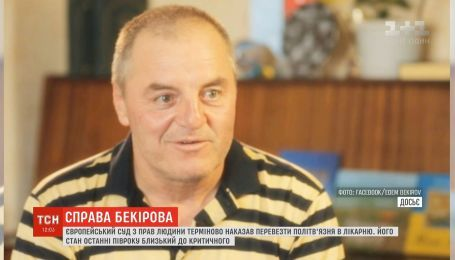 Політв'язня Бекірова треба терміново доправити до лікарні – Європейський суд з прав людини