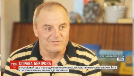 Политзаключенного Бекирова надо срочно доставить в больницу - Европейский суд по правам человека