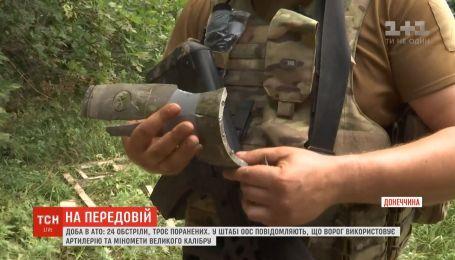 Штаб ООС сообщает о 24 вражеских обстрелах за сутки