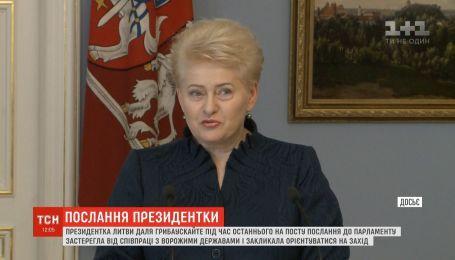 Глава Литвы Даля Грибаускайте в последнем послании предостерегла от сотрудничества с враждебными государствами