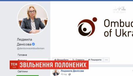 Будет создана рабочая группа по освобождению пленных – Денисова