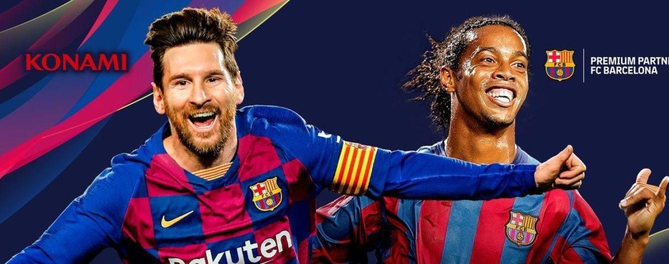 Мессі та Роналдіньо прикрасили обкладинку популярного футбольного симулятора PES 2020