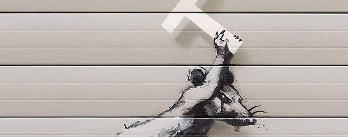 Нове графіті Бенксі про Brexit та вчителька-детектив з РФ, яка шукала хулігана за почерком. Тренди Мережі