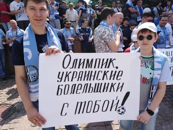 """Фанати """"Олімпіка"""""""