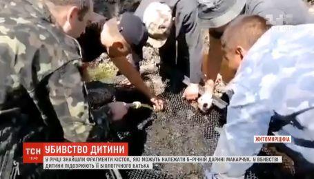В реке нашли кости, которые могут принадлежать 5-летней Дарье Макарчук