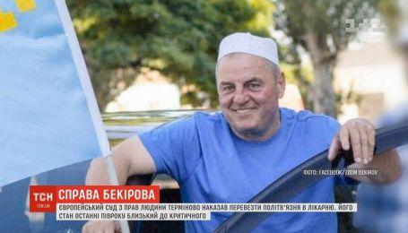 Європейський суд із прав людини терміново наказав перевезти Едема Бекірова в лікарню
