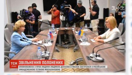 Денисова и Москалькова решили создать рабочую группу по освобождению пленных