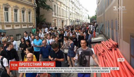 У день Росії більше тисячі лібералів вийшли на марш, аби підтримати Голунова