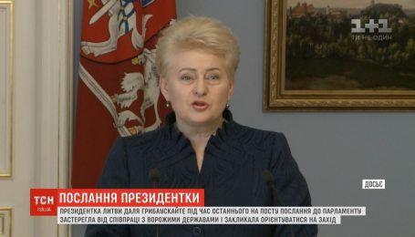 Даля Грибаускайте в последний раз на посту главы Литвы призвала ориентироваться на запад