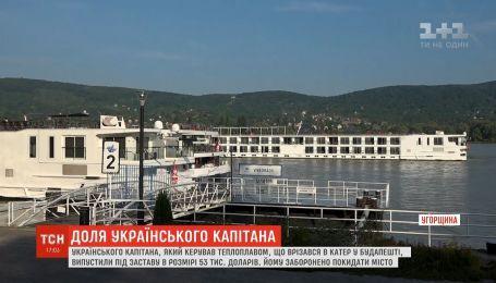Под залог выпустили украинца, который руководил теплоходом во время аварии в Будапеште