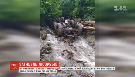 Во время грозы в горах грузовик с лесорубами упала в реку