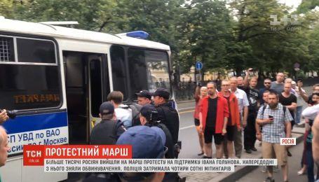 Поліція затримала 400 мітингарів під час маршу на підтримку журналіста Голунова