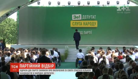Дві партії заявили про виключення зі своїх списків кількох кандидатів у народні депутати